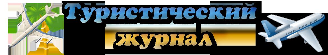 Туристический журнал Tour-nb.ru